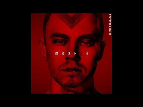 Артем Пивоваров - МояНiч (Official Audio, 2017)