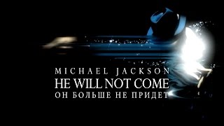Эколь. Памяти Michael Jackson - He will not come - www.ecoleart.ru