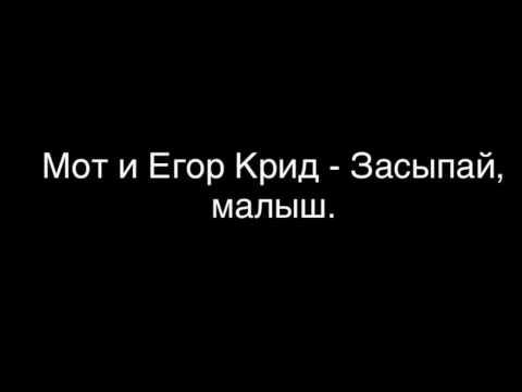Мот и Егор Крид - Засыпай, малыш ( текст)