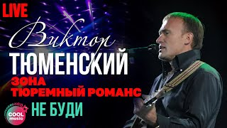 Виктор Тюменский - Не буди