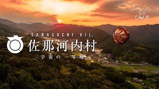 佐那河内村を一望 - sanagochill 4K –