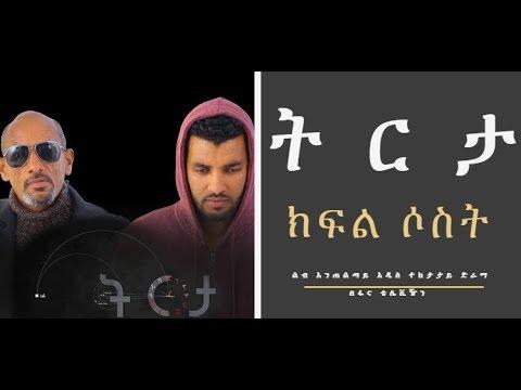 Tereta Ethiopia Amharic Drama - Part 3 (By Fana TV)