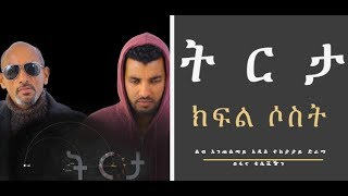 Tireta Drama – Part 3 (Ethiopian Drama)