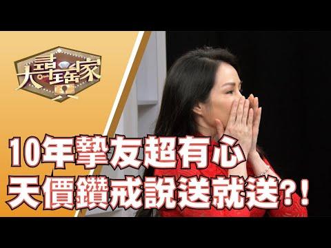 台綜-大尋寶家-20200528-台灣新住民來踢館 幸福寶物超有料?!
