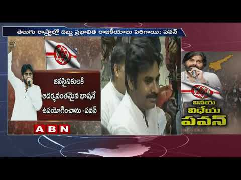 Janasena Chief Pawan Kalyan sensational Comments on YS Jagan | ABN Telugu
