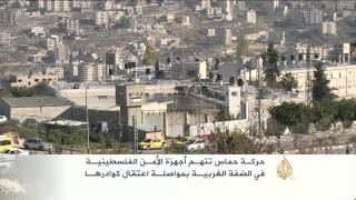 حماس تتهم أجهزة الأمن الفلسطينية باعتقال كوادرها