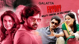 Galatta Fryday - Whats cooking in Kollywood Episode 06