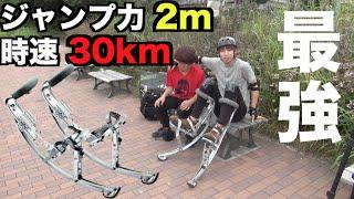 ジャンプ力2m!時速30km!最強の飛び道具 ジャンピングホッパー