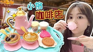 realistic coffee shop toy! | Xiaoling toys