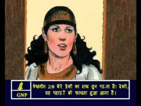 Songs -2 Hindi Picture Bible