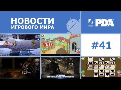 Android Игры Новости
