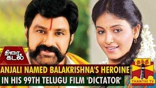 """Actress Anjali Named Nandamuri Balakrishna's Heroine In """"Dictator"""" Movie"""