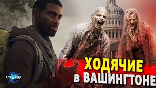 OVERKILL's The Walking Dead - Что Показали в Трейлере / Обзор