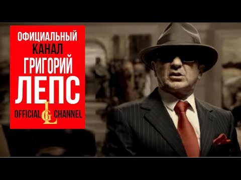 Григорий Лепс  - Господи дай мне сил (Official Video)
