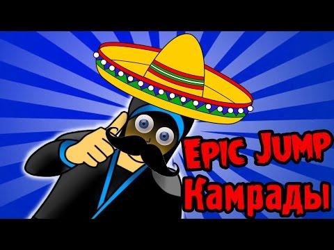 Epic Jump Minecraft Фрост и Мексиканская Вечеринка №3