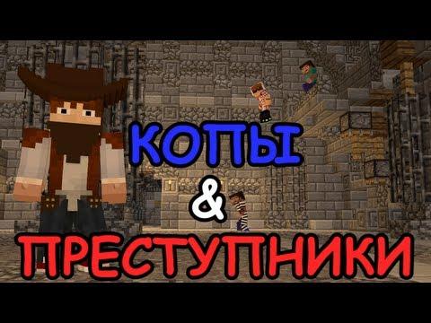 Копы и Преступники #4 - Minecraft : Мини-Игры (Шурик КОП?!)