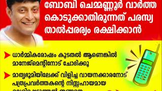 Call to mathrubhumi about Boby Chemmanur news - Marunadan Special