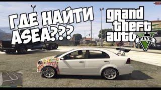 GTA 5 (PC) - Где найти ASEA - Машина с наклейками [ЕДИНСТВЕННОЕ МЕСТО]