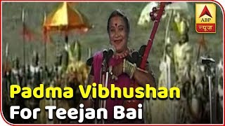 Government Announces Padma Vibhushan For Teejan Bai | ABP News