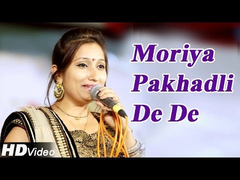 Moriya Pakhadli De De | Latest Rajasthani Live Bhajan | Full...