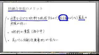 高校物理解説講義:「核融合」講義3