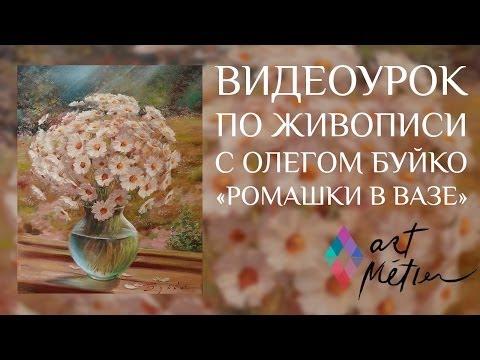 Видеоуроки живописи маслом - видео