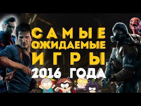 Самые ожидаемые игры 2016 года