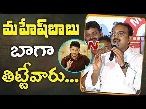 Koratala Siva Fantastic Words about Mahesh Babu | Telugu Movie Dubbing Association | NTV
