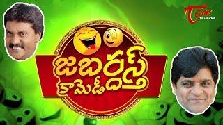 Jabardasth Telugu Comedy | Jabardasth Fun Comedy Movie Scenes | 18