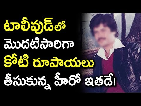 Do You Know Who Has Got Highest Remuneration in Tollywood Industry in Old Movies? | Tollywood Nagar