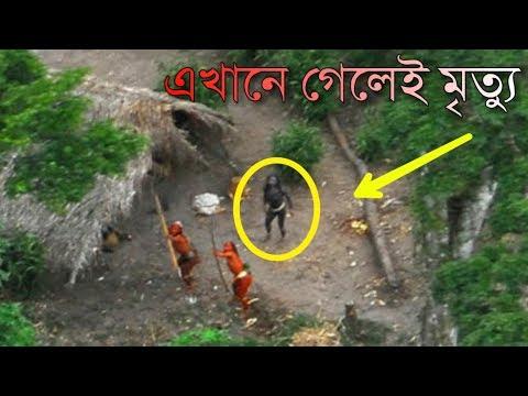 এই চারটি স্থানে যাওয়ার সাহস হয়তো আপনার নেই | 4 most dangerous places on earth Bangla