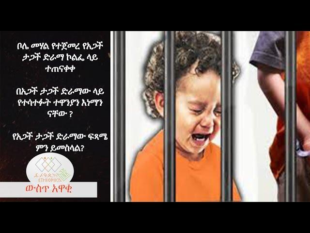 EthiopikaLink The insider News April 22 2017 Part 1