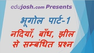 Geography GK Question for SSC CHSL, CGL, Railway, Bank Part-1(Hindi)