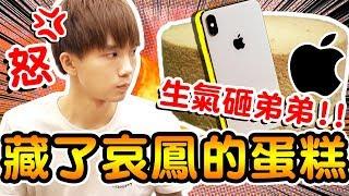 自製藏了iPhone Xs MAX的蛋糕!送給哥哥竟然暴怒??【黃氏兄弟】