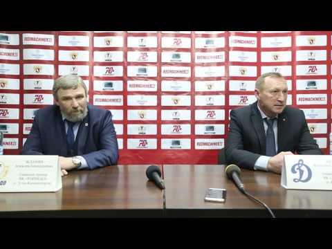 Пресс-конференция «Торпедо» – «Динамо» Бшх