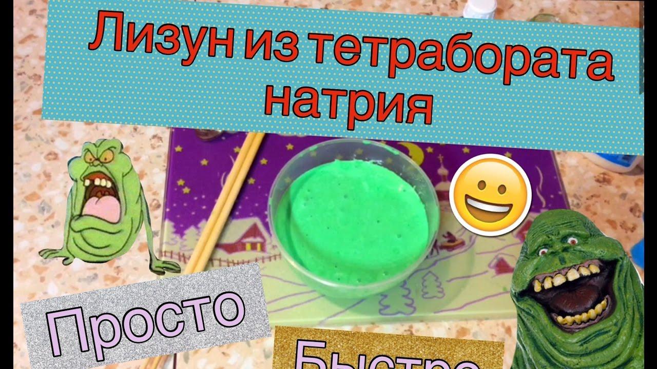 Как сделать лизуна из тетрабората натрия ютуб 446