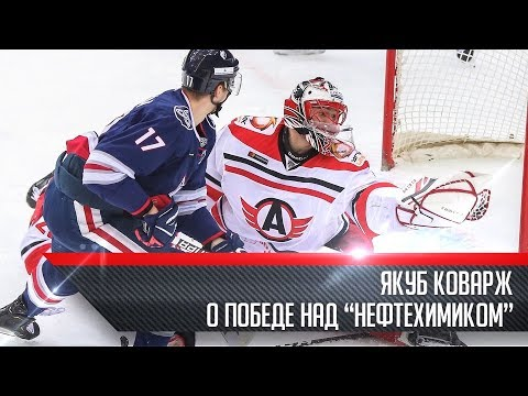 "Якуб Коварж - о победе над ""Нефтехимиком"""