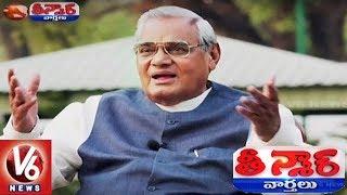 Former PM Atal Bihari Vajpayee Passes Away At 93 | Teenmaar News