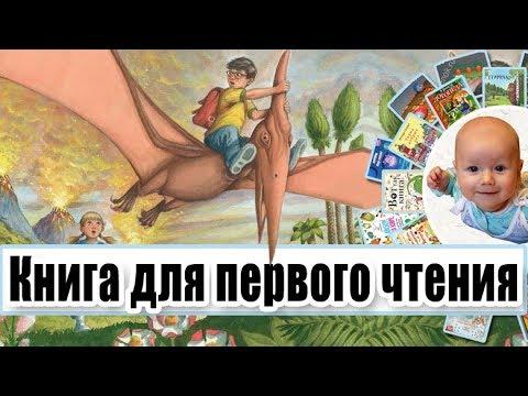 Обзор книги для чтения школьнику: Волшебный дом на дереве. Динозавры в сумерках. Обзор Годовёнок