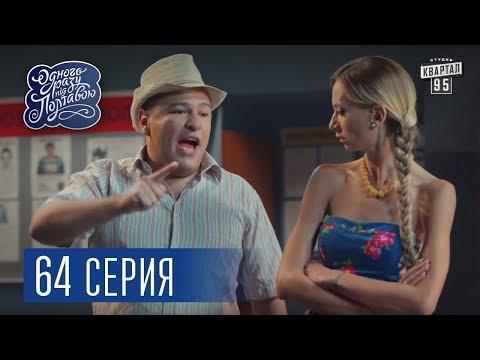 Однажды под Полтавой. Игра - 4 сезон, 64 серия | Молодежная комедия 2017