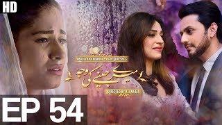 Download Meray Jeenay Ki Wajah - Episode 54 | APlus ᴴᴰ 3Gp Mp4