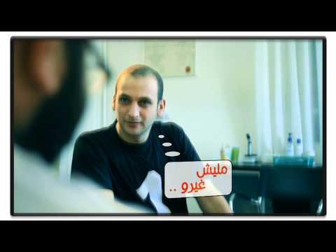 sex Is Not A Joke -- By The Arab Forum For Sexuality, Education And Health video