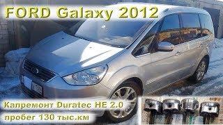 Ford GALAXY 2.0: Капремонт двигателя на пробеге 130 тыс.км