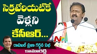 Shabbir Ali Speech at Rahul Gandhi Praja Garjana Sabha in Kamareddy |  NTV