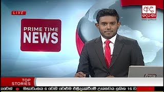 Ada Derana Late Night News Bulletin 10.00 pm - 2018.08.14