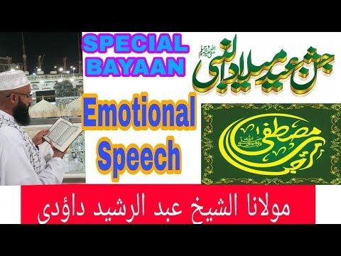 Emotional Bayan | Eid  Milad Un Nabi (S.A.W) | Ab Rashid Dawoodi | Knowledge Revealer