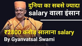 Highest Salary in the World | Larry Ellison | by Gyanvatsal Swami Motivational Speech (Hindi)