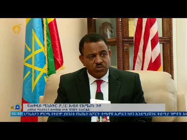 Fana Television | Preparations For PM Abiy Ahmed Official Visit To The United States