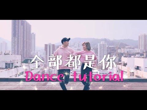 開始線上練舞:全部都是你(舞蹈教學版)-Dragon Pig | 最新上架MV舞蹈影片