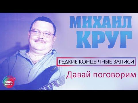 Михаил Круг - Давай поговорим